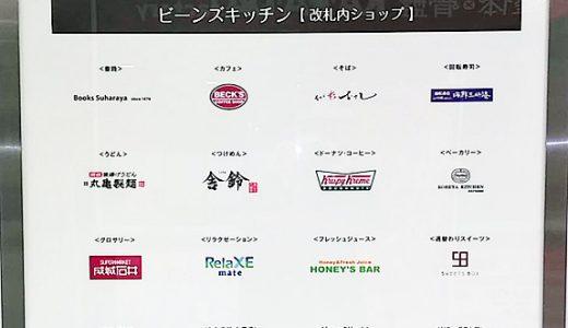 武蔵浦和の駅ナカ紹介!スイーツ・カフェからスーパーまで【超便利】
