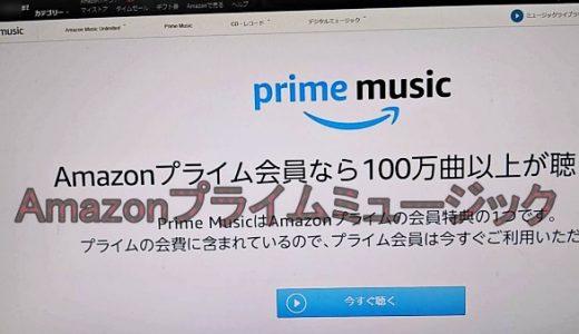 Amazonプライムミュージックの使い方!再生・プレイリスト・端末設定
