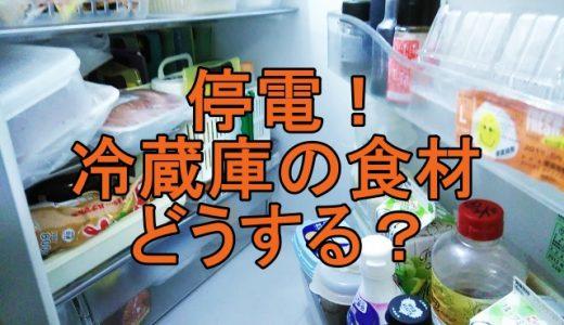 停電!冷蔵庫の食料は食べられる?野菜や肉、乳製品どこまで大丈夫?