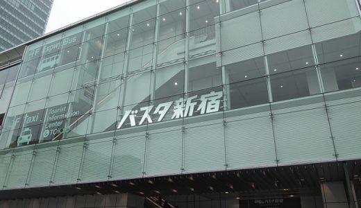 バスタ新宿の行き方!最寄り駅・何口?地下鉄などからのアクセスは?