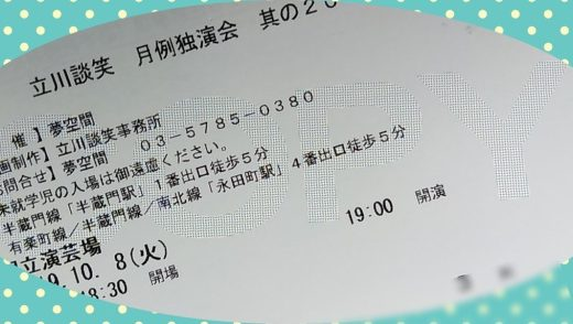 2019年立川談笑の月例独演会まとめ!会場・日程やチケット・所要時間
